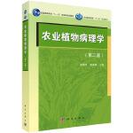 农业植物病理学(第二版)