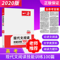 2020版 一本 第8版 现代阅读技能训练100篇高考 高中生高考考场模拟预测高一高二高三知识总复习