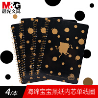 晨光本子A530黑纸内芯单线圈海绵宝宝QPYWLE10(4本)