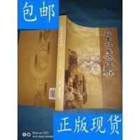 [二手旧书9成新]猛士执戈奉玉帛 /马文科 著 中国广播电视出版社