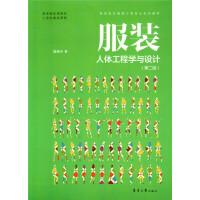 服装人体工程学与设计(第二版),潘健华,东华大学出版社,9787566907233