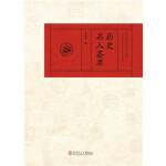历史名人荟萃(珠玑姓氏文化丛书),沈荣金,华南理工大学出版社,9787562343776