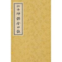 六壬神课金口诀 (明)适适子 撰,(清)周儆弦 重订 华龄 9787801788498