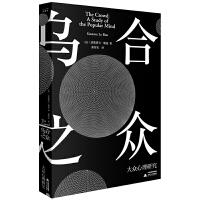 乌合之众:大众心理研究(心理学入门经典!法文直译无删减版)