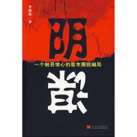 【二手书8成新】阴谋 李德林 当代中国出版社