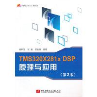 【正版二手书9成新左右】TMS320X281x DSP原理与应用(第2版 徐科军,张瀚,陈智渊著 北京航空航天大学出版