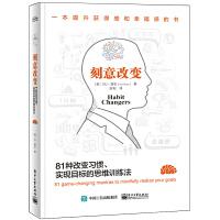 刻意改变 81种改变习惯 实现目标的思维训练法 团队管理领导力技能书籍 改变习惯思维训练书 改变生活习惯策略图书籍