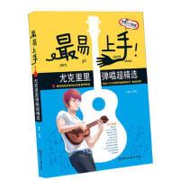 易上手!尤克里里弹唱超精选,李斌,湖南文艺出版社,9787540466404