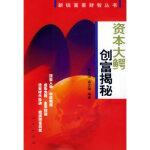 资本大鳄创富揭秘――新锐富豪财智丛书,陈昌照,黄文娟,人民出版社,9787010048307