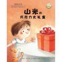 暖暖心绘本(第2辑):山米的巧克力大礼盒 (比)麦森 文,(比)沙拉菲丁 图,漪然 湖南少儿出版社 978753584