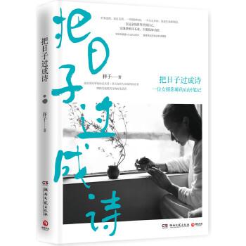 """把日子过成诗:一位女摄影师的山居笔记 网络阅读量10000000+ 媒体热议的自由生活提案,祥子用这本书重新定义了""""生活方式""""。"""