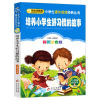 培养小学生好习惯的故事(彩图注音版)小学生语文新课标必读丛书
