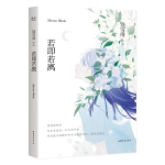 若即若�x(官方唯一授�啵�2019年全新修�版,�雪漫青春中短篇小�f集,有些感情看似�b�h�s又萍水相依)