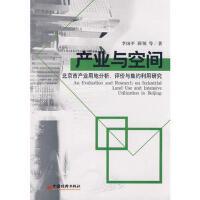 【二手书8成新】产业与空间:北京市产业用地分析、评价与集约利用研究 李国平,薛领 中国经济出版社