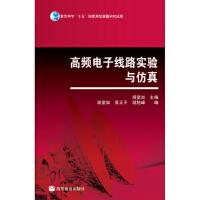 【二手书8成新】高频电子线路实验与仿真 胡宴如 高等教育出版社