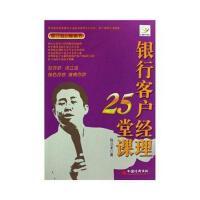 【二手书8成新】银行客户经理25堂课 陈立金 中国经济出版社