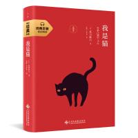 我是猫正版书 夏目漱石(情景朗读版扫码可听)全译本世界名著中文版 经典畅销文学日本文学小说畅销书籍排行榜 我是猫 夏目