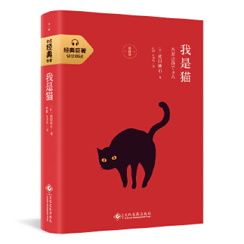 我是猫正版书 夏目漱石(情景朗读版扫码可听)全译本世界名著中文版 经典畅销文学日本文学小说畅销书籍排行榜 我是猫 夏目漱石
