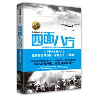 【无忧购】四面八方 徐贵祥 长江文艺出版社 9787535456502