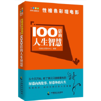 【正版二手书9成新左右】100倍的人生智慧性格色彩观电影 性格色彩图书中心 中国致公出版社