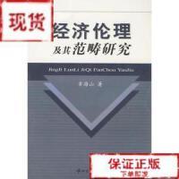 【旧书二手书9成新】经济伦理及其范畴研究-7306025775章海山著 /章海山