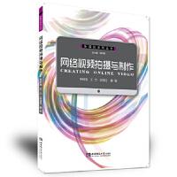 网络视频拍摄与制作,李明海,西南师范大学出版社,9787562176398