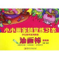 小小画家 随堂练习本 油画棒,张亚编,江西美术出版社,9787548045380