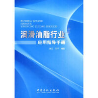 当天发货正版 润滑油脂行业应用指导手册 赵江,王平著 中国石化出版社有限公司 9787511402684中图文轩