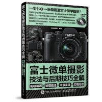 富士微单摄影宝典:相机设置+拍摄技法+场景实战+后期处理 北极光摄影著 人民邮电出版社 9787115375995