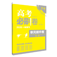理想树67高考2020新版高考必刷卷 单元提升卷 化学 高考一轮复习用书