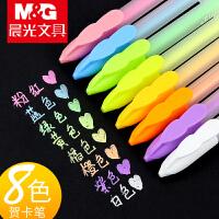 晨光文具彩色中性笔彩色水笔学生彩笔0.38/0.5 10色 AGPA1711