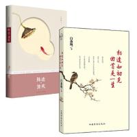 白落梅古物芳华套装 相逢如初见回首是一生 陈迹清欢(共2册)