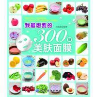 【二手书旧书9成新】我想要的300款美肤面膜 陈晶晶著 中国纺织出版社 9787506485579