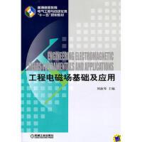 工程电磁场基础及应用,刘淑琴,机械工业出版社,9787111334682