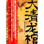 大清龙棺,舞马长枪,文汇出版社,9787549601585