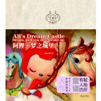 阿狸・梦之城堡(比几米还几米,爱和感动的梦幻童话。)