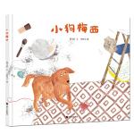秦文君温暖绘本・小狗梅西