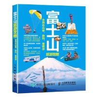 富士山旅游攻略(含周边山梨、静冈、箱根游),墨刻编辑部,人民邮电出版社,9787115424495