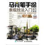 马克笔手绘表现技法入门:室内表现 李国涛 人民邮电出版社 9787115397133