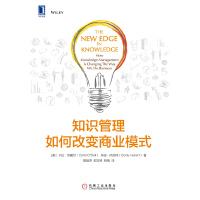 知识管理如何改变商业模式(电子书)