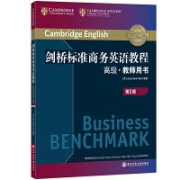 新东方 剑桥标准商务英语教程:高级教师用书(第2版)