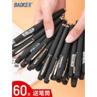 宝克中性笔0.7mm大容量磨砂黑色签字笔1.0子弹头粗字水笔练字笔商务高档硬笔书法用0.5mm碳素黑笔可定制logo