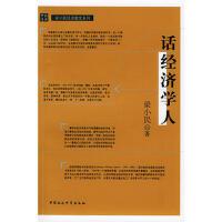 【正版二手书9成新左右】话经济学人 梁小民 中国社会科学出版社