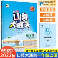 【预售】小学口算大通关一年级上册数学北师大版2021秋