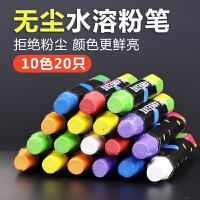水溶性无尘粉笔黑板粉笔彩色环保儿童幼儿园家用教学批发