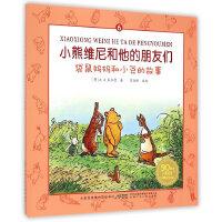 袋鼠妈妈和小豆的故事,(英)A.A.米尔恩(A.A.Milne) 著;吕丽娜 改编 著作,安徽少年儿童出版社,9787