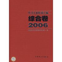 电力工业标准汇编 综合卷 2006