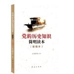 党的历史知识简明读本(新编本)
