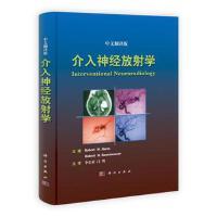 【按需印刷】介入神经放射学 正版 赫斯特,罗森瓦塞尔 ,李估祥,吕明 主 9787030295606