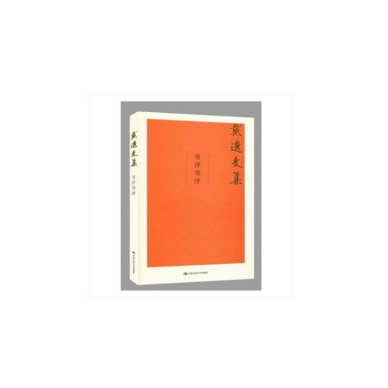 正版 戴逸文集书评书序 社会科学理论著作 戴逸 中国人民大学出版社